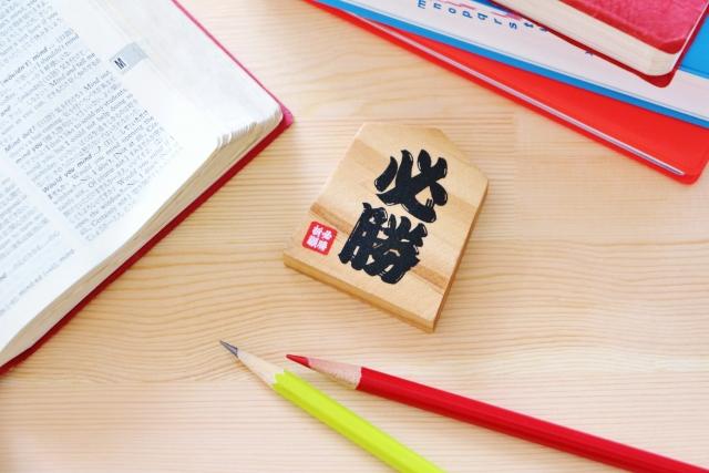 【1ヶ月で合格】FP3級試験の超具体的な勉強方法