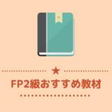 FP2級おすすめ教材