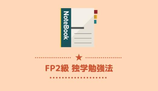 FP2級に独学で合格するための勉強方法