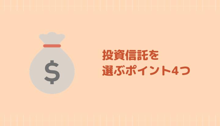 投資信託を選ぶポイント4つ