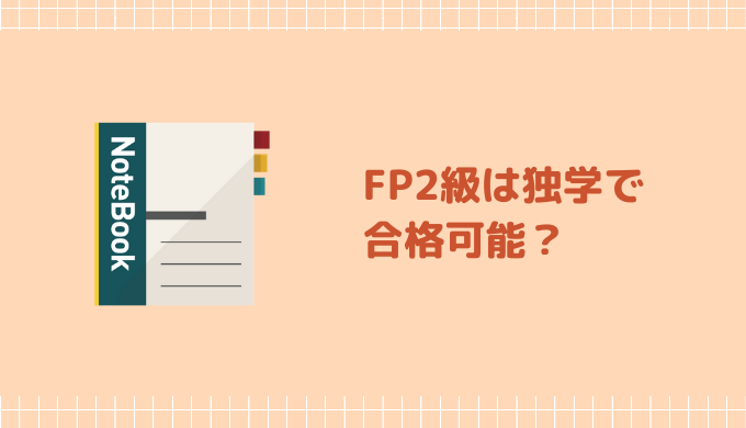 FP2級は独学で合格可能