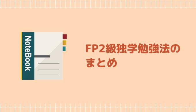 FP2級独学勉強法のまとめ