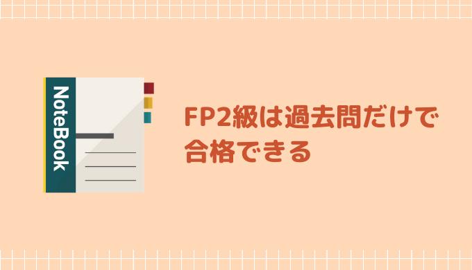 FP2級は過去問だけで合格できる