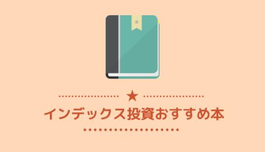 インデックス投資おすすめ本・ブログ・Twitter【2020年版】