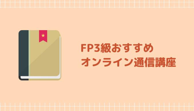 FP3級おすすめのオンライン通信講座
