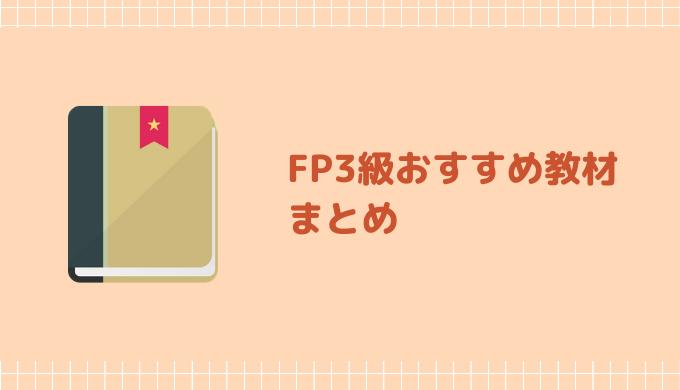 FP3級おすすめ教材のまとめ