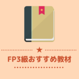 FP3級おすすめ教材