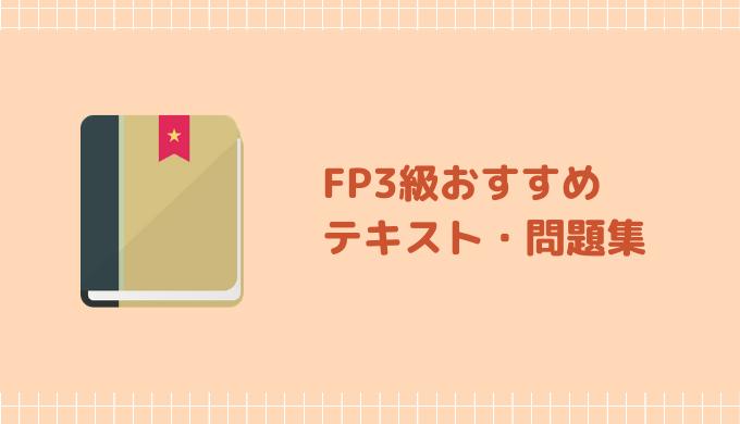 FP3級おすすめテキスト・問題集
