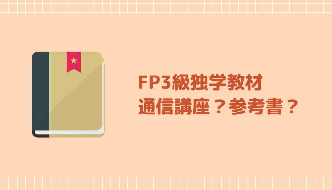 FP3級独学用教材