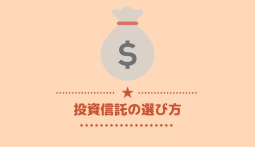 投資信託の選び方。おすすめはeMAXIS Slim全世界株式(オール・カントリー)