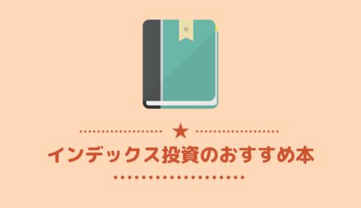 インデックス投資おすすめ本・ブログ・Twitter・資格【2020年版】