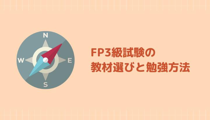 FP3級試験の教材選びと勉強方法