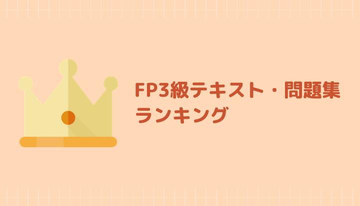 FP3級テキスト・問題集ランキング