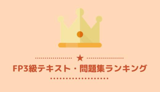 FP3級テキスト・問題集おすすめランキング【2020年9月試験対応】