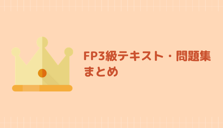 FP3級テキスト・問題集まとめ