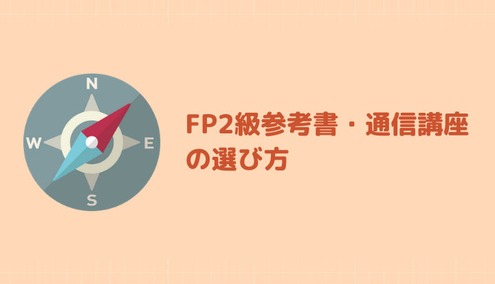FP2級参考書・通信講座の選び方