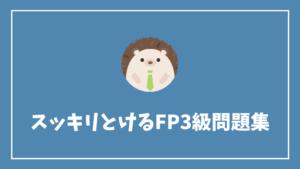 スッキリとけるFP3級問題集口コミ・評判