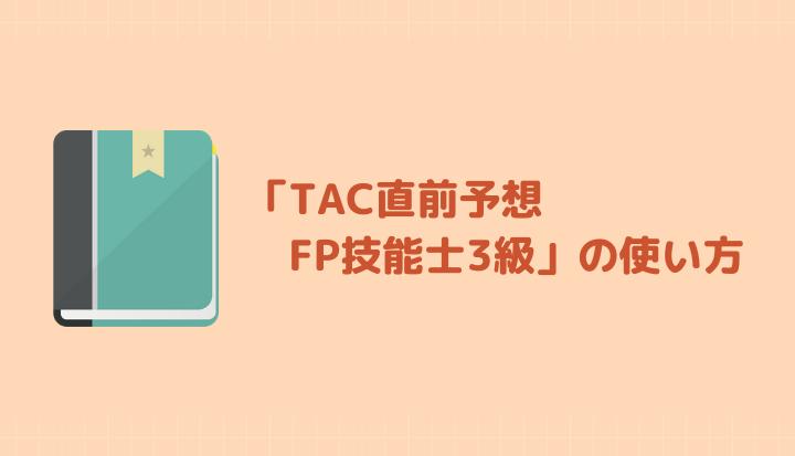 「TAC直前予想 FP技能士3級」の使い方