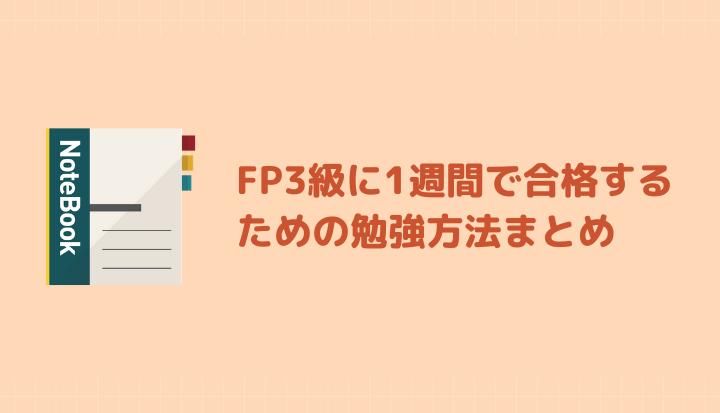 FP3級に1週間で合格するための勉強方法まとめ