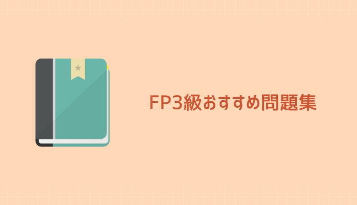 FP3級おすすめ問題集