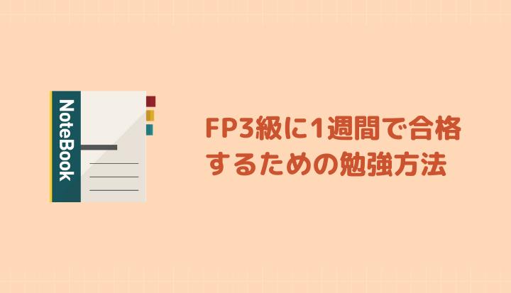 FP3級に1週間で合格するための勉強方法