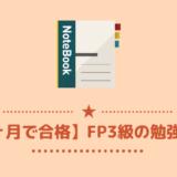 【1ヶ月で合格】FP3級の勉強方法