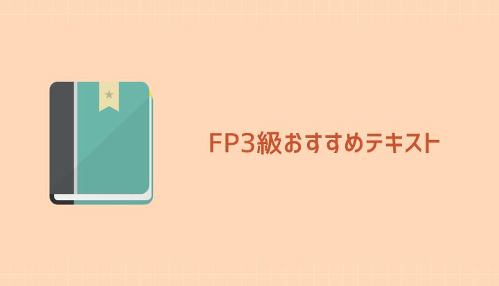 FP3級おすすめテキスト