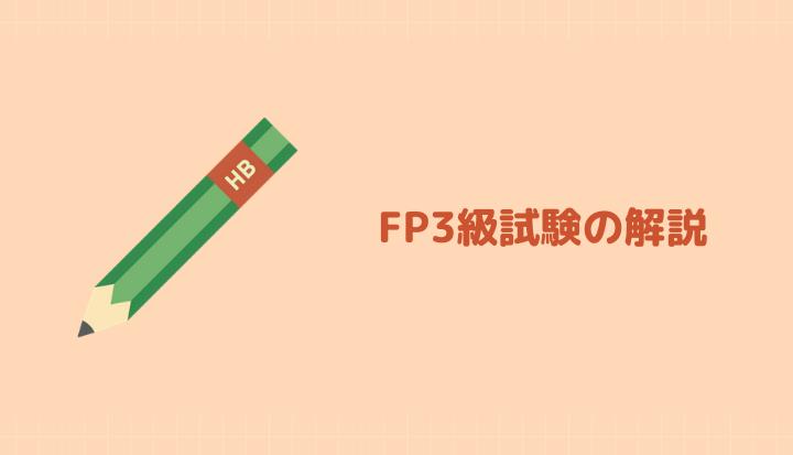 FP3級試験の解説