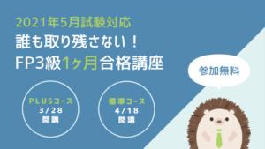 2021年5月試験 FP3級試験1ヶ月合格講座