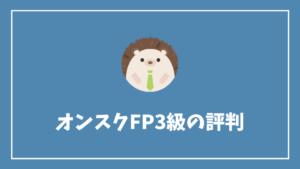 オンスクFP3級の評判