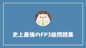 史上最強のFP3級問題集口コミ・評判