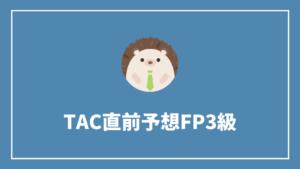 TAC直前予想模試FP3級口コミ・評判