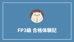 FP3級合格体験記